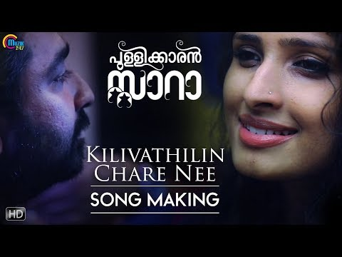 Kilivathilin Song Making - Pullikkaran Staraa
