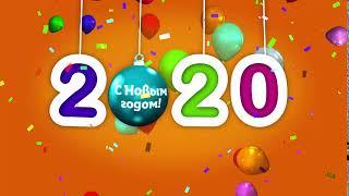 С Новым 2020 годом: футаж с цифрами и игрушкой, шариками и конфети