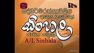 A/L Sinhala – සද්ධර්මරත්නාවලිය Saddharmarathnavaliya Jathika Pasala