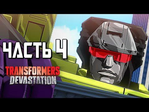 Transformers: Devastation Прохождение - Часть 4 - БОСС