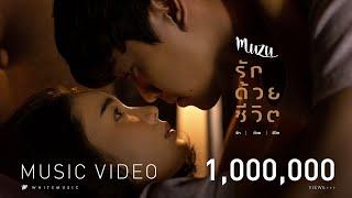 รักด้วยชีวิต - MUZU [Official MV]