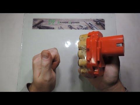 Быстрый ремонт аккумулятора шуруповерта (Ремонт)