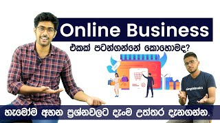 Online business sinhala   How to start an online business - Nawran Nabawi