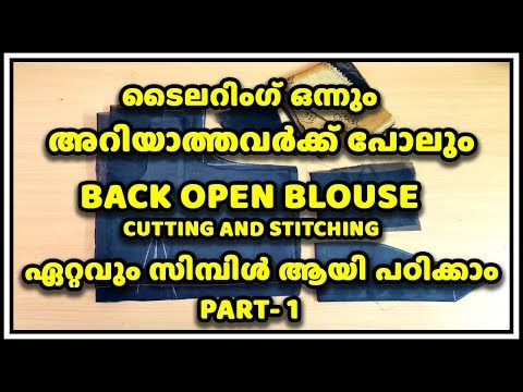 Back Open Blouse Cutting And Stitching Simple Method In Malayalam Part - 1
