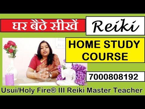 Reiki Home Study Course  घर बैठे रेकी सीखें  Money Reiki  Online reiki course in india
