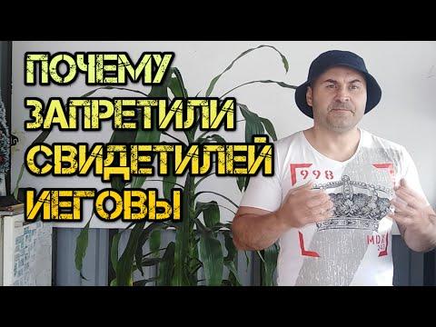 Почему запретили организацию Свидетели Иеговы в РФ. Зачем их обьявили экстремистами и преследуют.