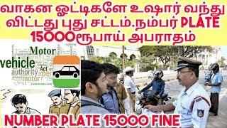 New Motor Vehicle Act 2019 India |New Traffic Rules| Traffic Violation Fine |Rajtecinfo