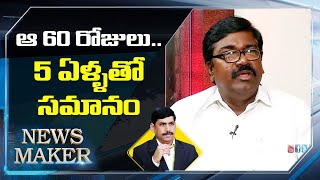 Telangana Transport Minister Puvvada Ajay Kumar About  RTC workers Strike | News Maker | ABN Telugu