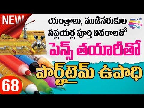 Business Ideas In Telugu Gas Agency Dealership Telugu 2018