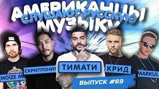 Американцы Слушают Русскую Музыку #69 Big Baby Tape, СКРИПТОНИТ, MIYAGI, КРИД, ТИМАТИ, MARKUL, LIZER