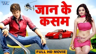 2021 Jaan Ke Kasam Superhit Movie 2021 Bhojpuri Full Movie