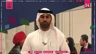 سالم عمر: وقعنا مذكرة مع مكتب الشارقة للاستثمار الأجنبي المباشر