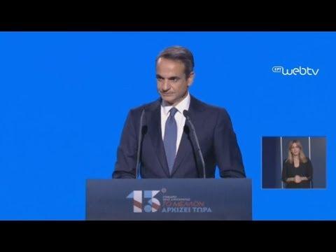 Ομιλία του Πρωθυπουργού Κυριάκου Μητσοτάκη στο 13ο Συνέδριο της ΝΔ