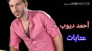 تحميل و مشاهدة أحمد ديوب عتابات يلي بدالك من تسجيلات المجد MP3