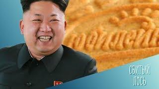 Великие Изобретения Ким Чен Ына - Печенье ( Hell yeah )