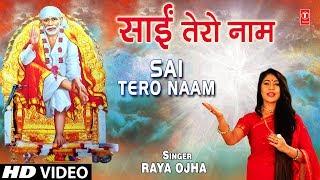 gratis download video - साईं तेरो नाम Sai Tero Naam I Sai Bhajan I RAYA OJHA I Full HD Video Song