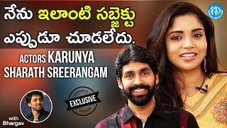 Seetha Ramuni Kosam Actors Sharath Sreerangam And Karunya Full Interview