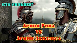 ✞ Армия Ахиллеса против Римской армии ✞ Сражение ✞