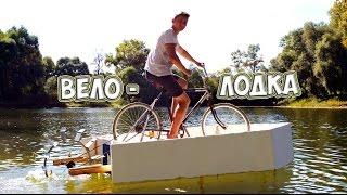 ВЕЛО - ЛОДКА ИЗ ПЕНОПЛАСТА  - DIY