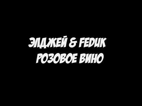 Элджей & Feduk - Розовое вино