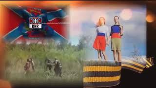 Посвящается защитникам Донбасса в борьбе против Киевской хунты и Бандеровцев