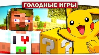 ПОКЕМОНЫ!!! - Lucky Block Survival Games