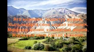 Мирбек Атабеков-Кыргызстаным. Караоке
