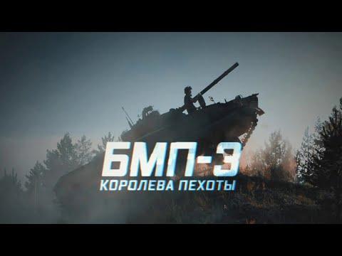 Военная приемка. БМП-3. Королева пехоты