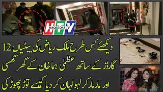 How Daughters of Malik Riaz Entered into Uzma Khan and Huma Khan's House