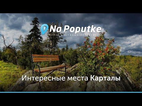Достопримечательности Карталы. Попутчики из Магнитогорска в Карталы.