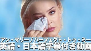 アン・マリー「パーフェクト・トゥ・ミー」【英語・日本語字幕付き】