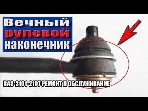 ВЕЧНЫЙ РУЛЕВОЙ НАКОНЕЧНИК!!!