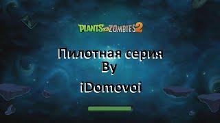 Plants vs Zombies 2 \Пилотная серия\Введение и Обучение