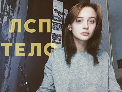 Лсп - Тело (cover by Valery. Y./Лера Яскевич)