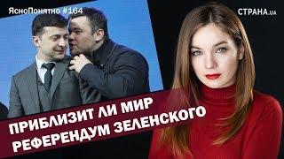 Приблизит ли мир референдум Зеленского | ЯсноПонятно #164 by Олеся Медведева