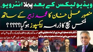 Mansoor Ali Khan interviews Muhammad Zubair Umar after viral video | Siddique Jaan