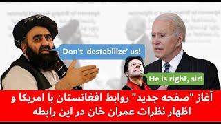 """خارج نمودن افراد """"نااهل"""" از صفوف، آغاز """"صفحه جدید"""" روابط افغانستان با امریکا و اظهارات عمران خان"""
