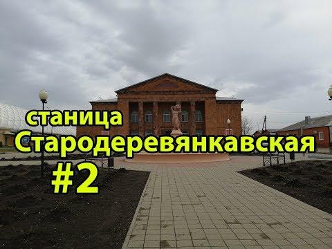 Продолжение, станица #Стародеревянковская.