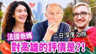 法國爸媽第一次到高雄❤️聽到貓耳朵料理嚇呆了😂FRENCH PARENTS 2 DAYS TRIP IN KAOHSIUNG TAIWAN