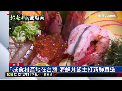 夏日丼飯PK戰! 主打在地直送、進口海膽、龍蝦搶客
