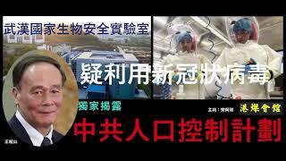 獨家揭露:武漢P4實驗室  疑利用新冠狀病毒  執行中共人口控制計劃