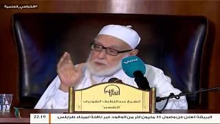 تفسير القرآن الكريم 145 / سورة البقرة