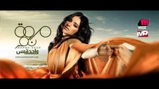 Marwa Nasr - Beat Wahed / مروة نصر - بيت واحد