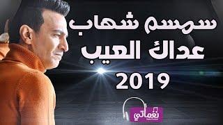 سمسم شهاب - عداك العيب | Semsem Shehab - Adak Elaaib تحميل MP3