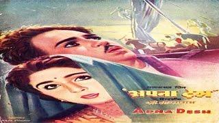 Apna Desh 1949  Pushpa Hans Umesh Sharma  V Shantaram Movies  Hindi Classic Movies