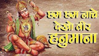 Chham Chham Nache   Hanuman Bhajan