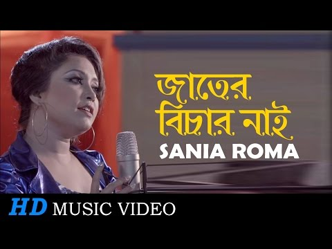 Jater Bichar Nai By Sania Roma | HD Music Video