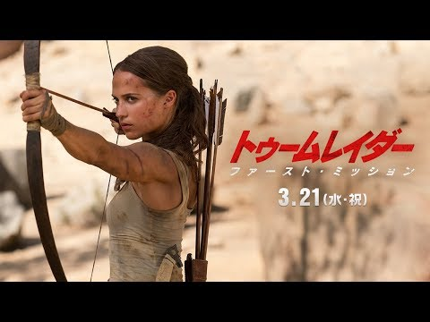 Tomb Raider (International TV Spot)
