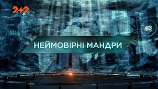 Неймовірні мандри – Загублений світ. 2 сезон. 121 випуск