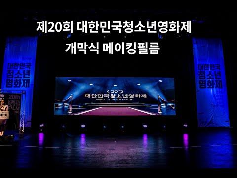 윤성모&곽현준 배우 대한민국청소년영화제 개막식 비하인드